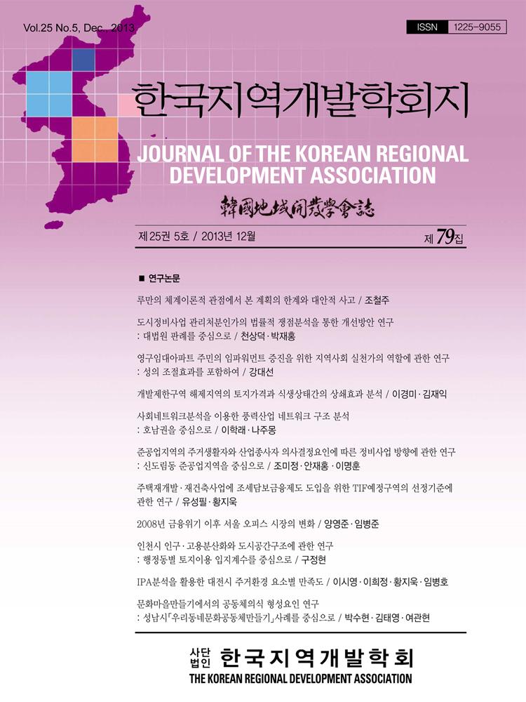 지역개발(25권5호)-표지(수정)-1.jpg