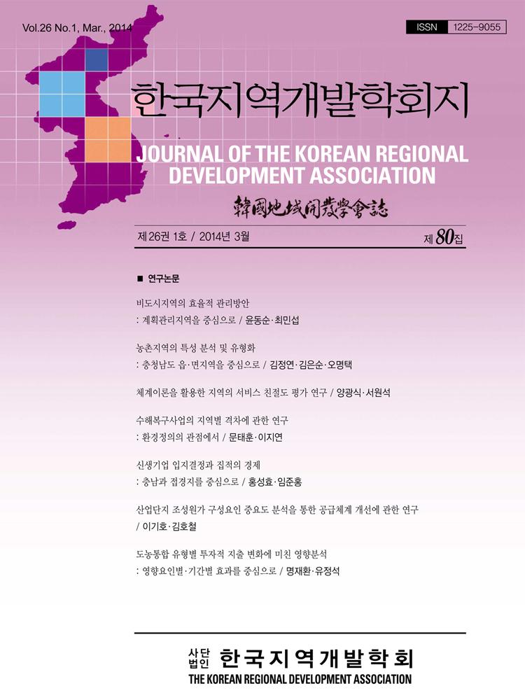 지역개발(26권1호)-표지-1.jpg