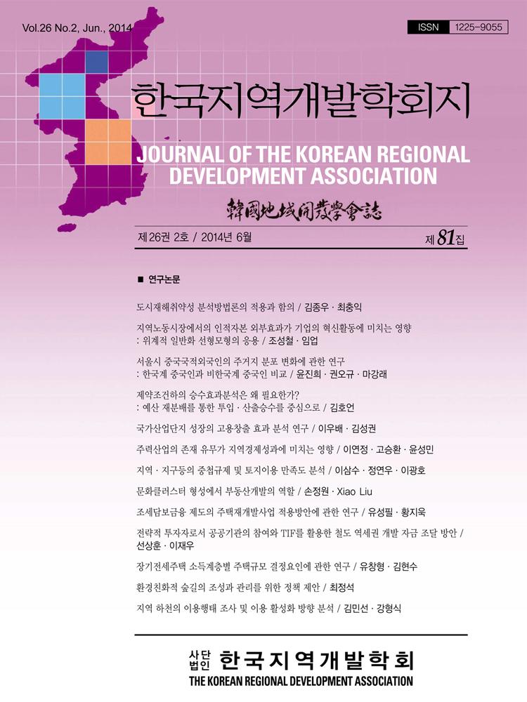 지역개발(26권2호)-표지-1.jpg