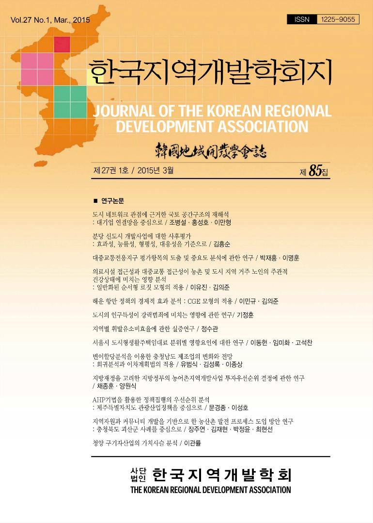 지역개발(27권1호)-표지-1.jpg