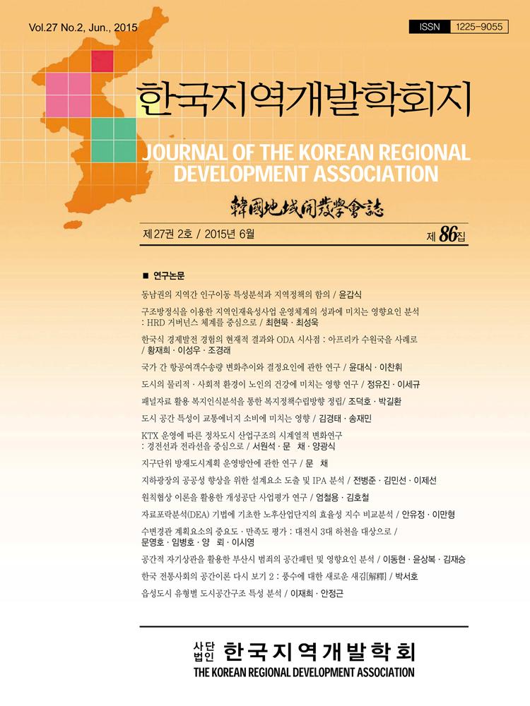지역개발(27권2호)-표지-1.jpg