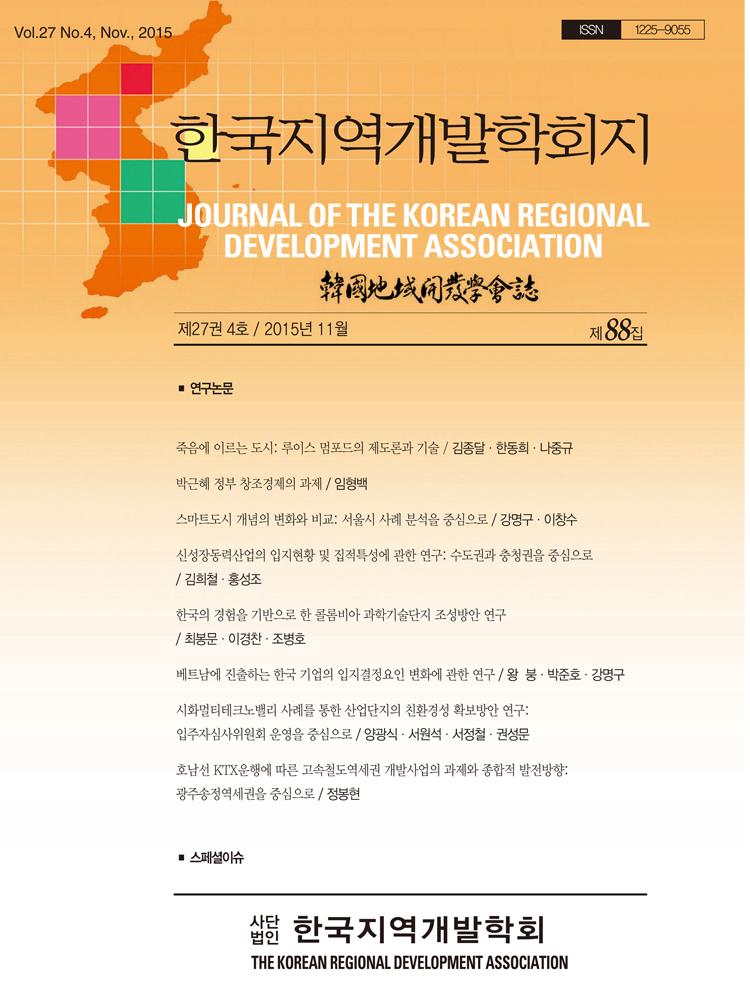 지역개발(27권4호)-표지-1.jpg