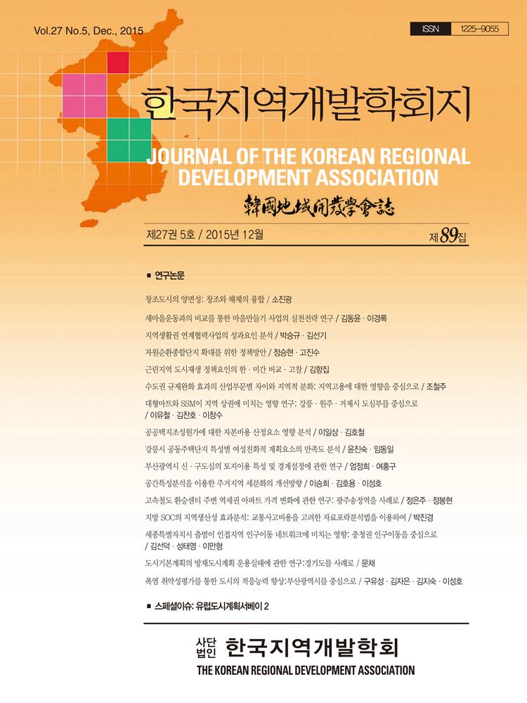 한국지역개발학회지(27권5호)-표지-1.jpg