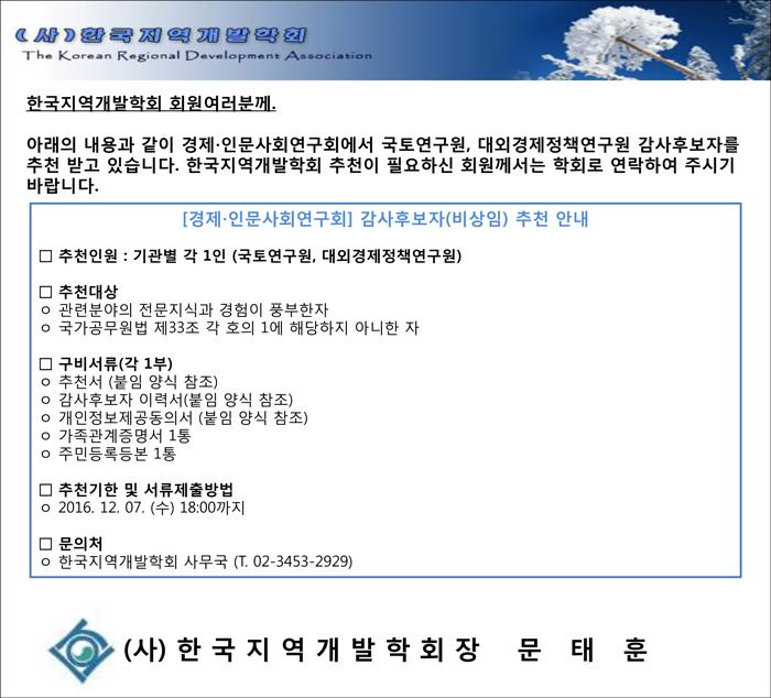 [경제인문연구회]연구기관-감사후보자-추천의뢰.jpg