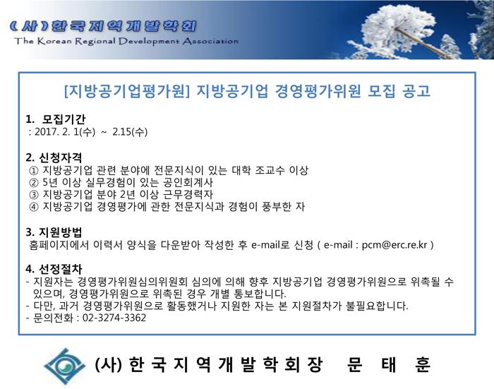 지방공기업-경영평가위원-모집공고.jpg