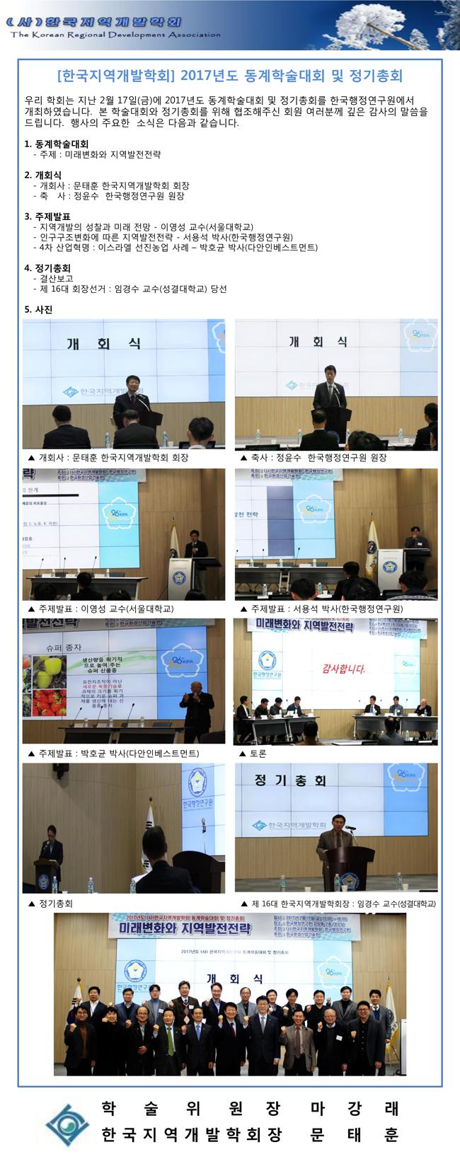 2017동계학술대회-및-정기총회-소식.jpg