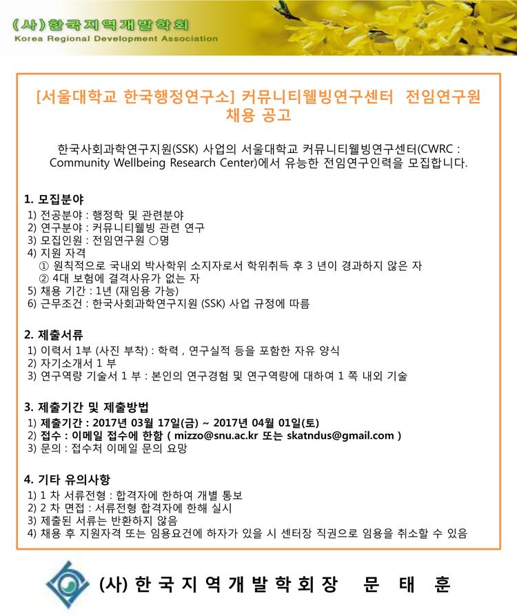 [서울대-한국행정연구원]커뮤니티웰빙연구센터-전임연구원-채용-공고.jpg