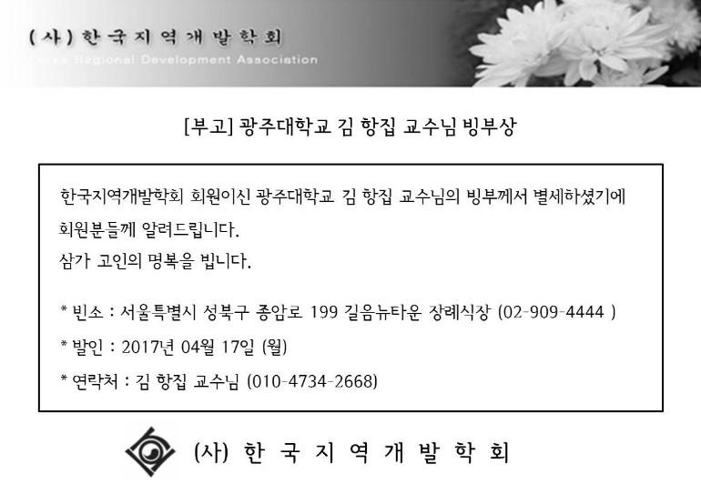 부고_김항집교수님_빙부상.jpg