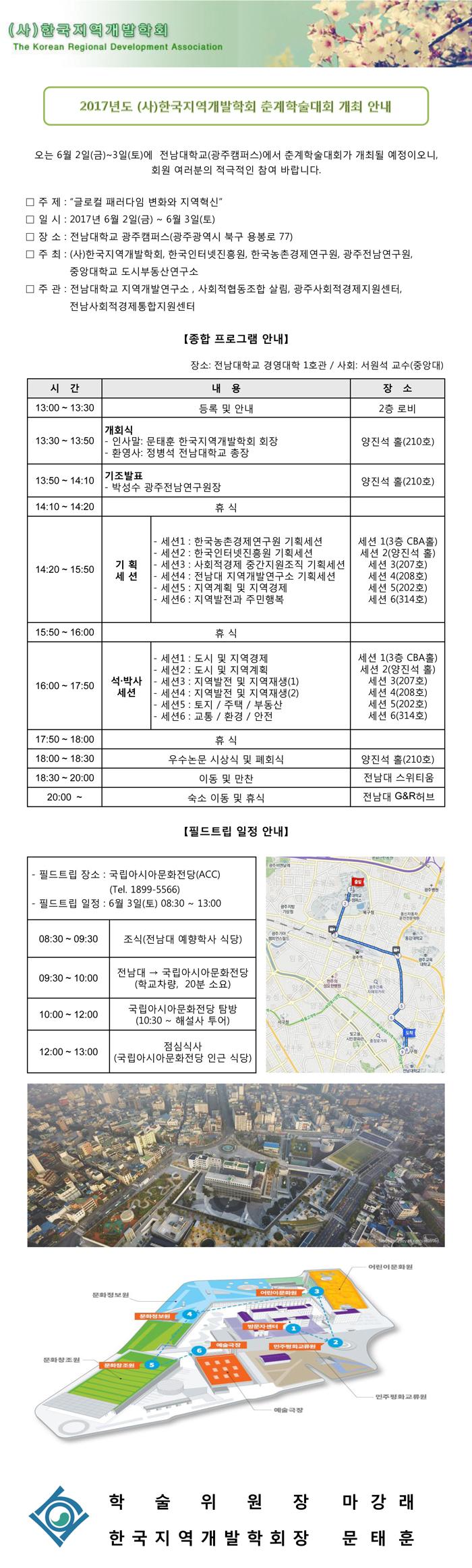 2017-춘계학술대회_개최안내.jpg