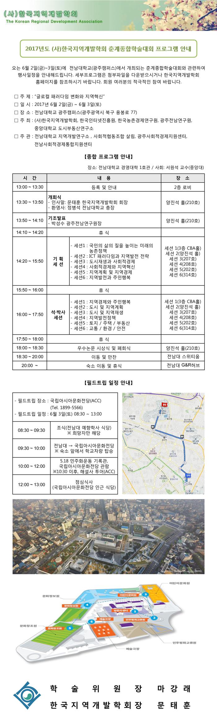 2017-춘계학술대회_프로그램안내_최종.jpg