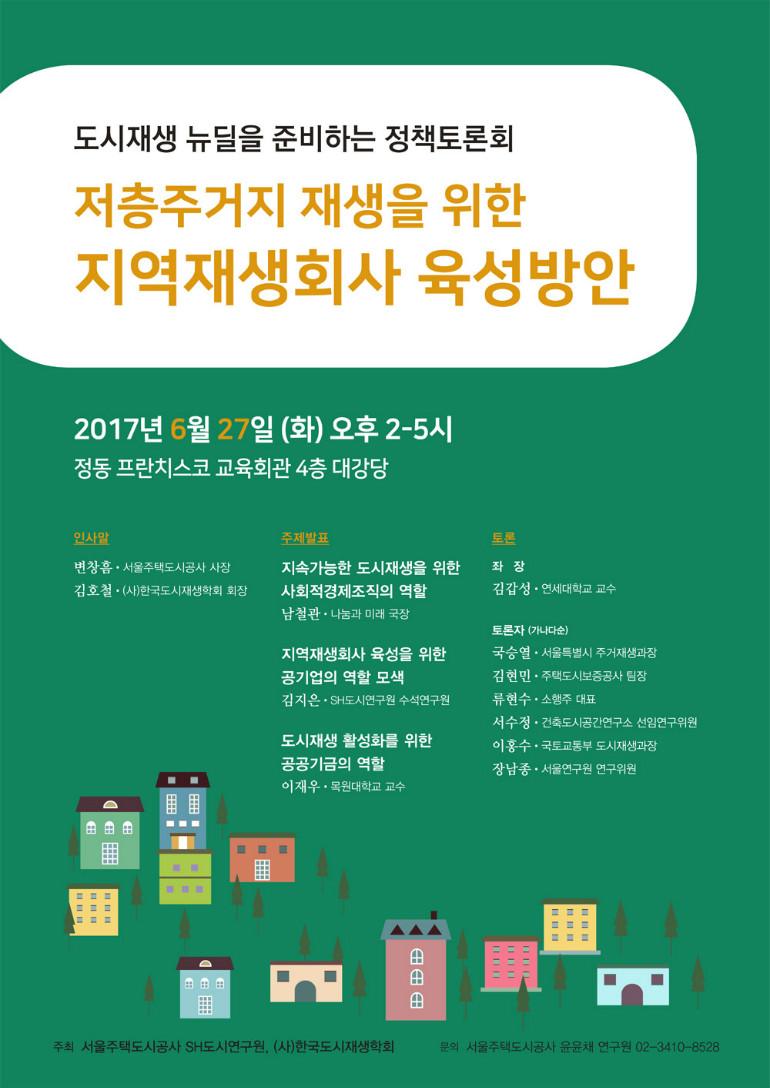 정책토론회-포스터.jpg