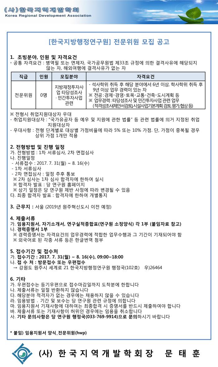 [한국지방행정연구원]-전문위원-모집.jpg