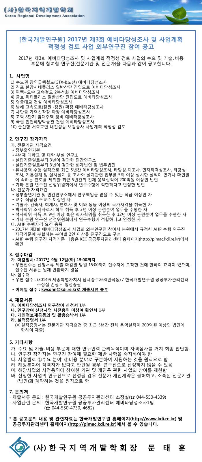 [한국개발연구원]2017년-제3회-예비타당성조사-외부연구진-참여-공고.jpg