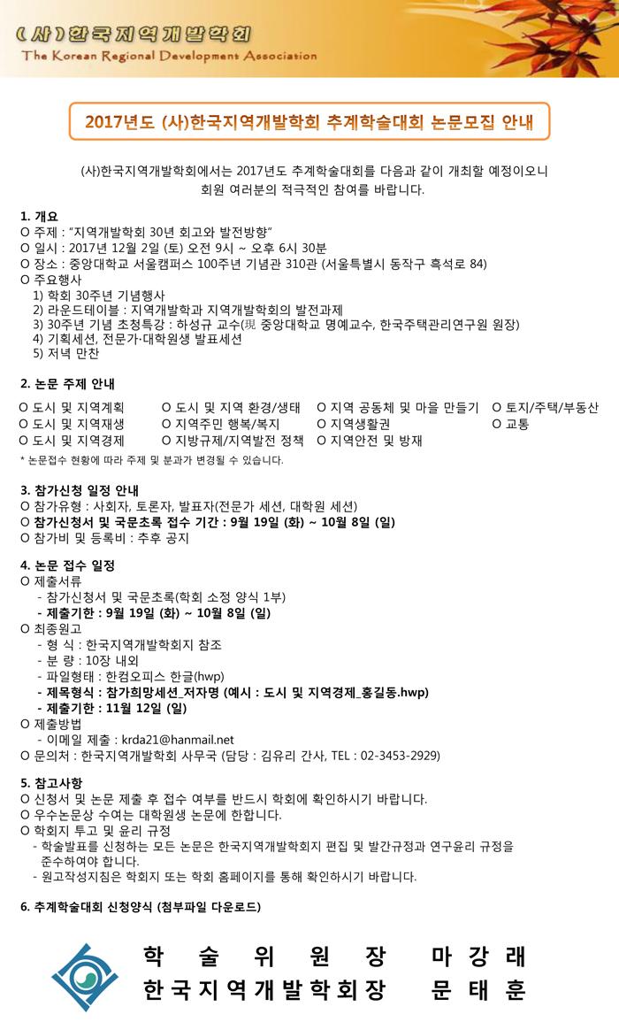 2017-추계학술대회-원고모집_수정.jpg