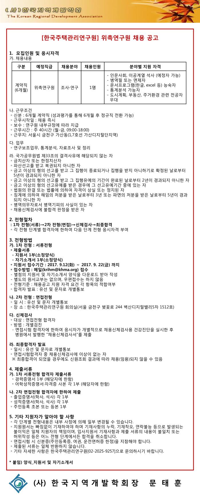 [한국주택관리연구원]-위촉연구원-채용공고.jpg