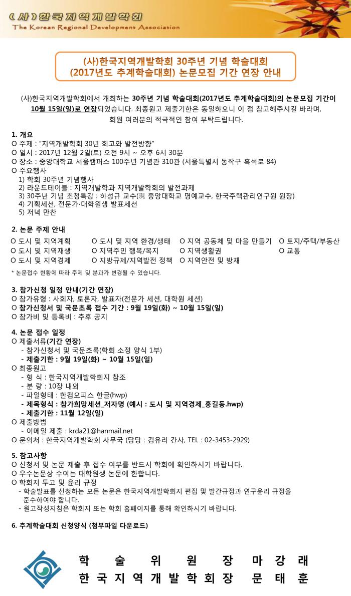 2017-추계학술대회-원고모집_기간연장.jpg