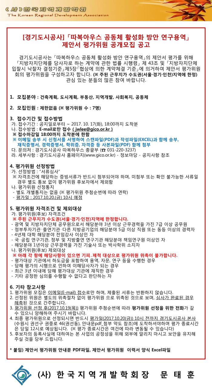 [경기도시공사]-따복하우스용역-제안서-평가위원모집.jpg