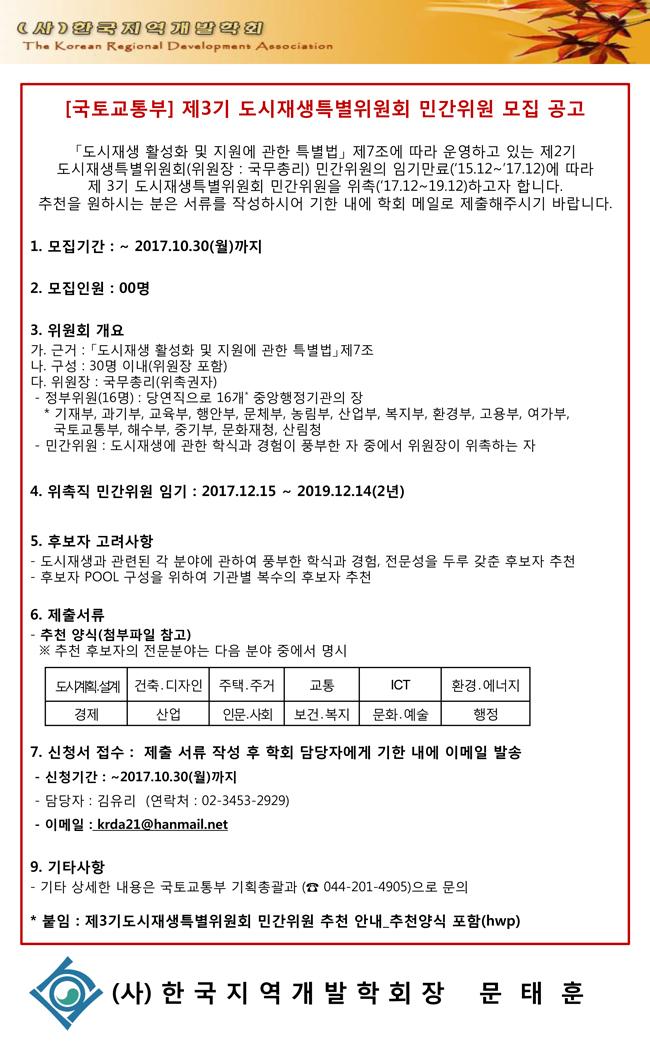[국토교통부]-제3기-도시재생특별위원회-민간위원-추천.jpg