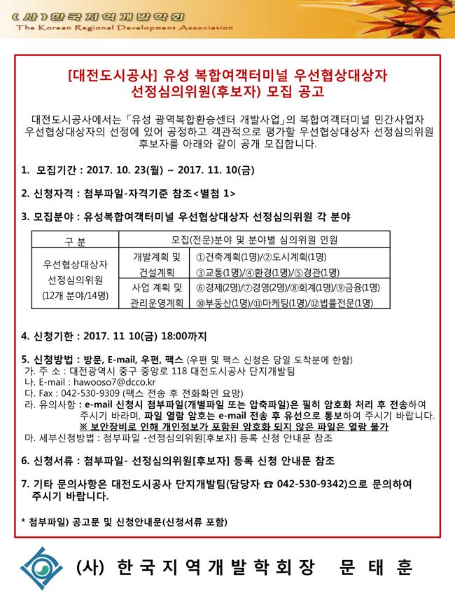[대전도시공사]-우선협상대상자-선정심의위원자-모집-공고.jpg