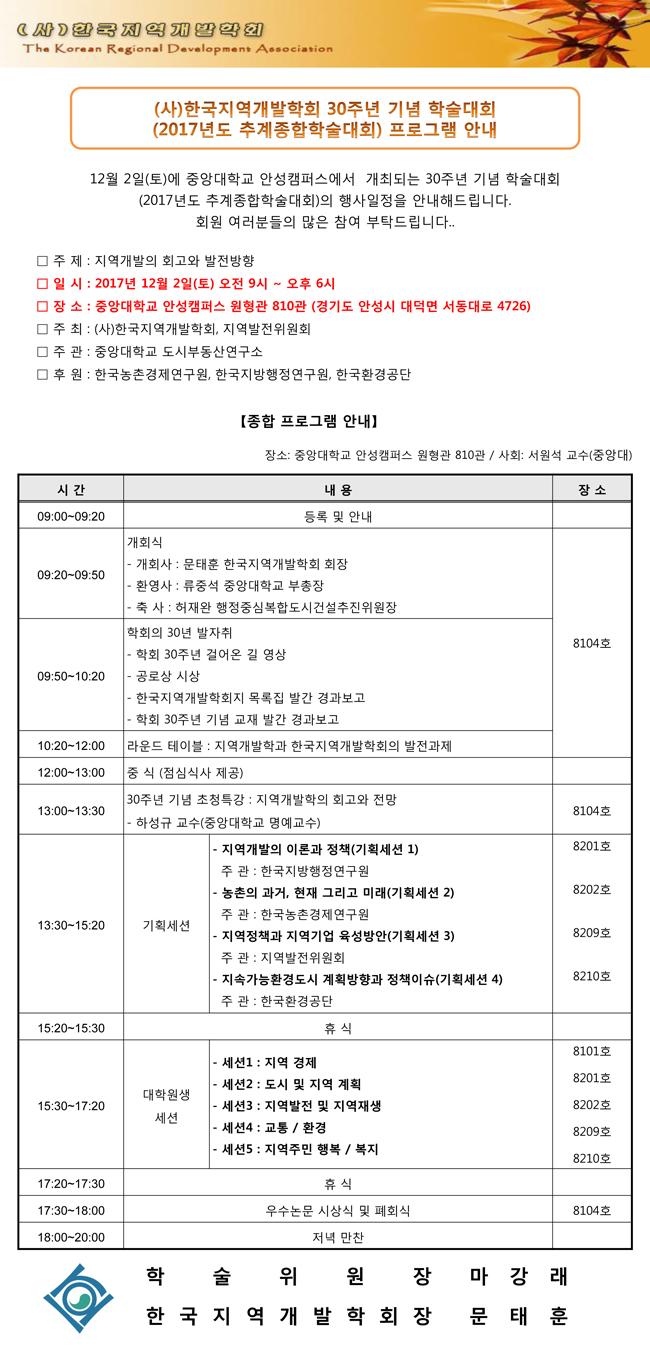 2017-추계학술대회-프로그램-안내.jpg