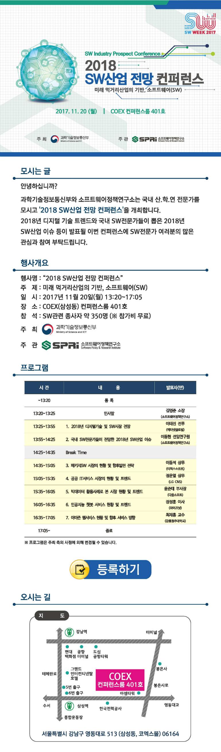 EDM_2018SW산업전망 컨퍼런스_(링크포함).jpg