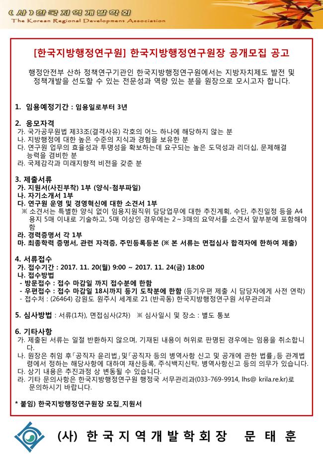 [한국지방행정연구원]-한국지방행정연구원장-공개모집.jpg