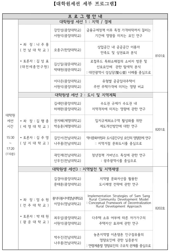 첨부)한국지역개발학회-30주년-기념-학술대회)_세부프로그램-안내_최종수정-3.jpg