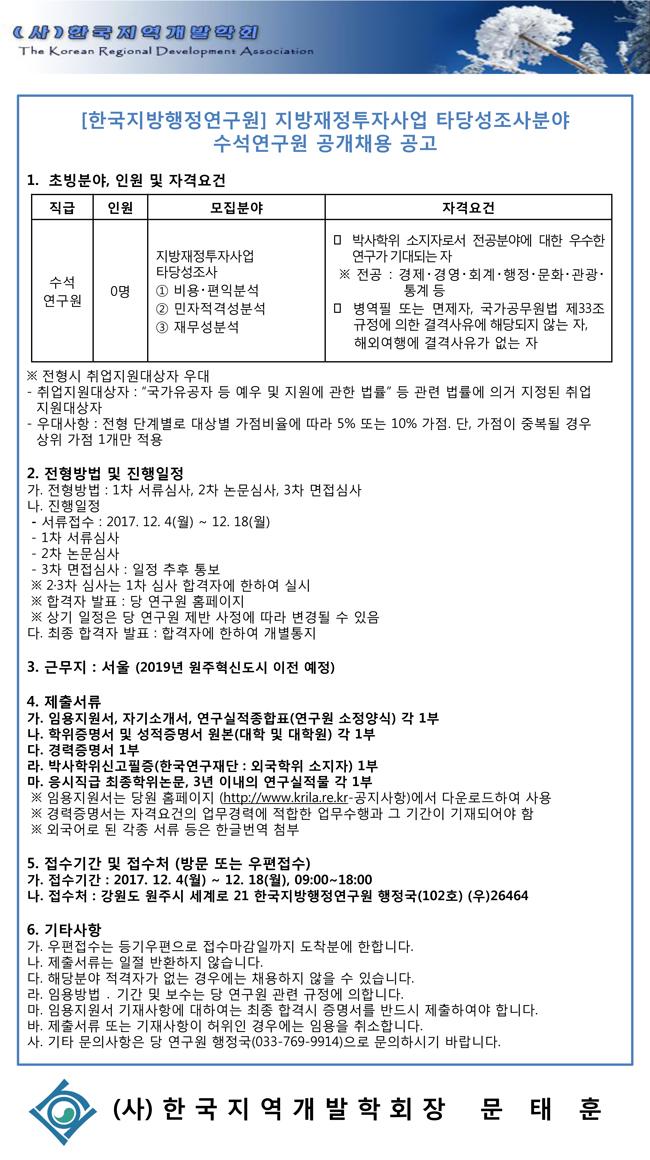 [한국지방행정연구원]-수석연구원-공개채용-공고.jpg
