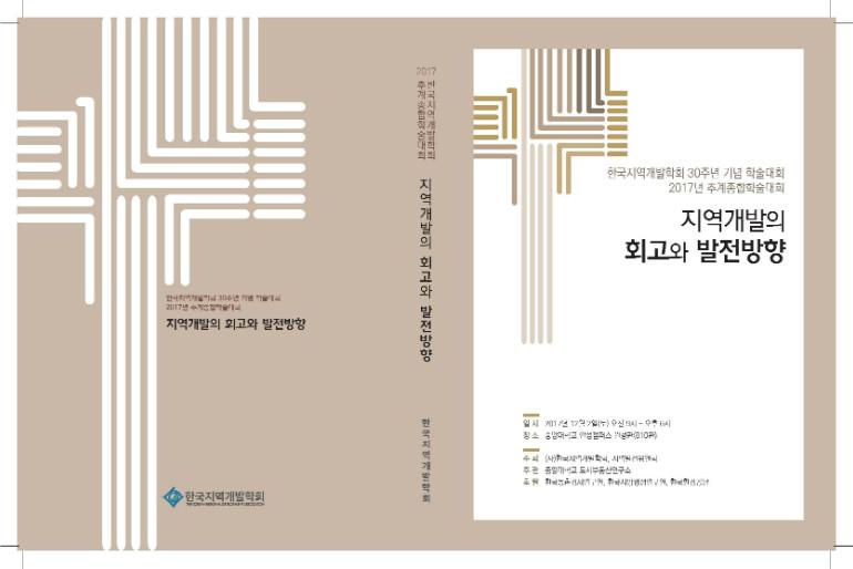 2017 추계학술)자료집 표지시안_최종.jpg