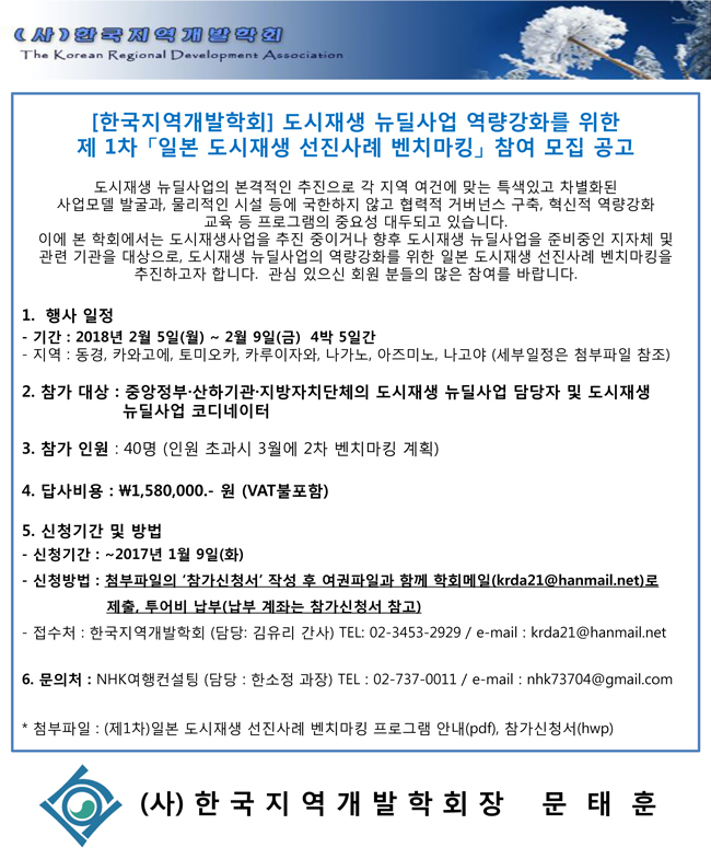 [한국지역개발학회]-제1차-일본-도시재생-선진사례-벤치마킹-참여-모집-공고.jpg