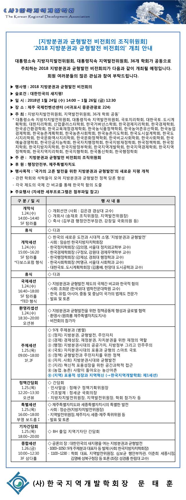 2018-지방분권과-균형발전-비전회의-안내.jpg