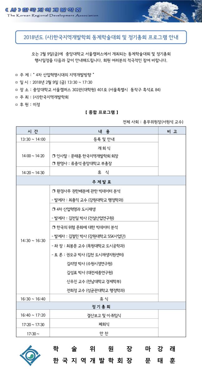 2018-동계학술대회_안내_토론자변경.jpg
