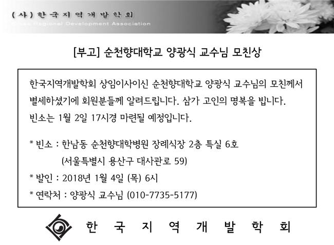 [부고]모친상_양광식-교수님.jpg