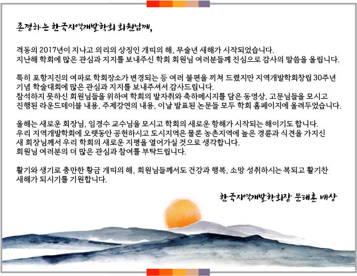 한국지역개발학회_2018-새해-인사.jpg