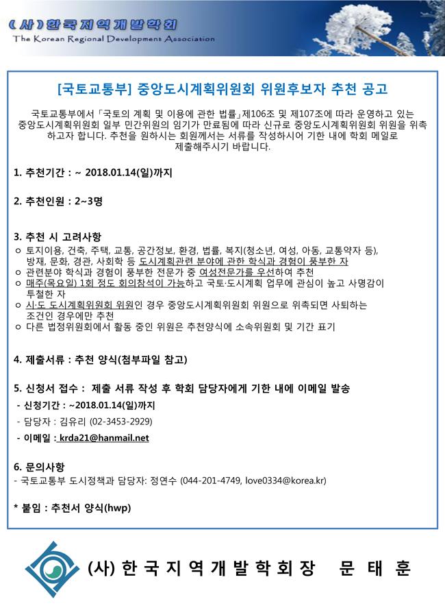 [국토교통부]-중앙도시계획위원회-위원후보자-추천.jpg