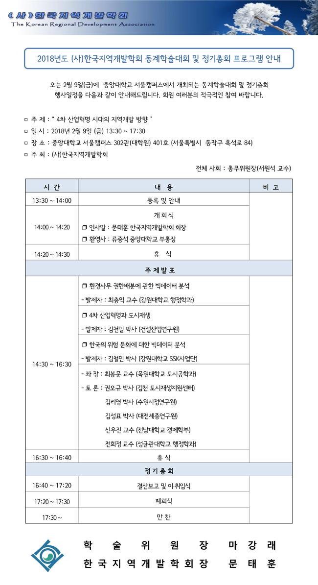 2018-동계학술대회_안내_최종.jpg
