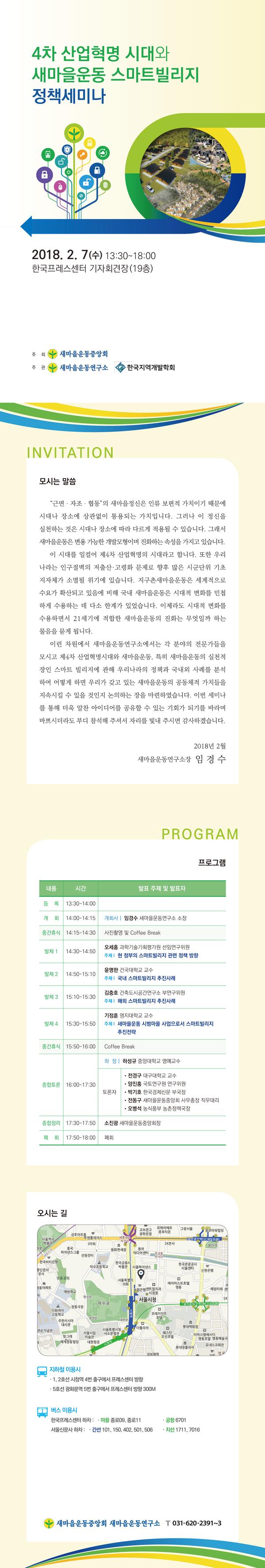 새마을운동중앙회_초청장.jpg