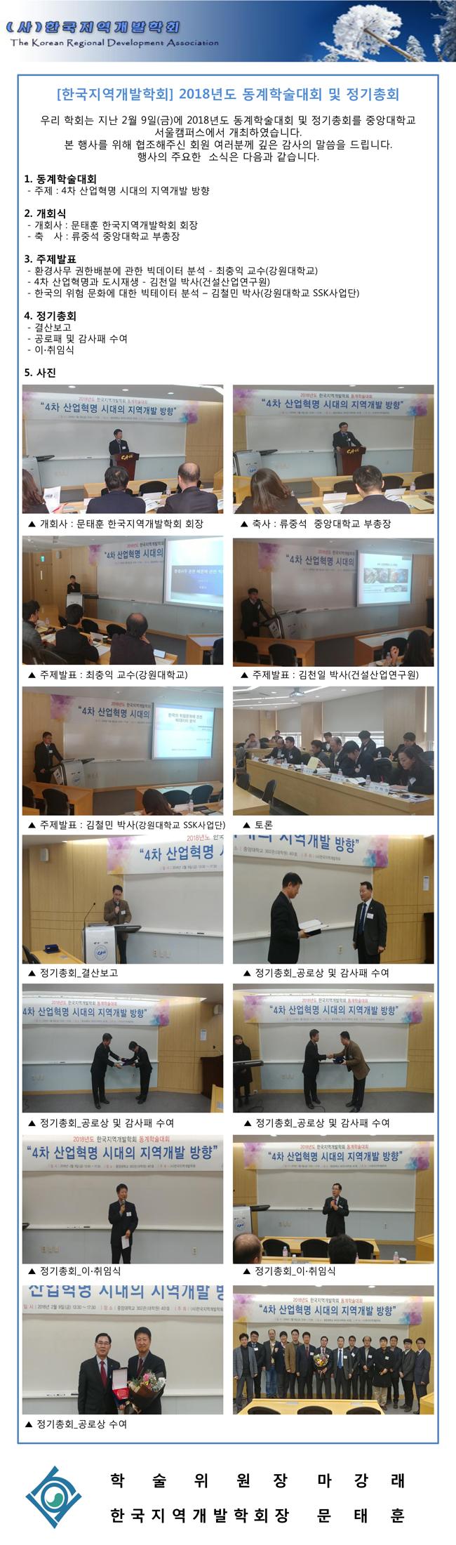 2018동계학술대회-및-정기총회-소식.jpg
