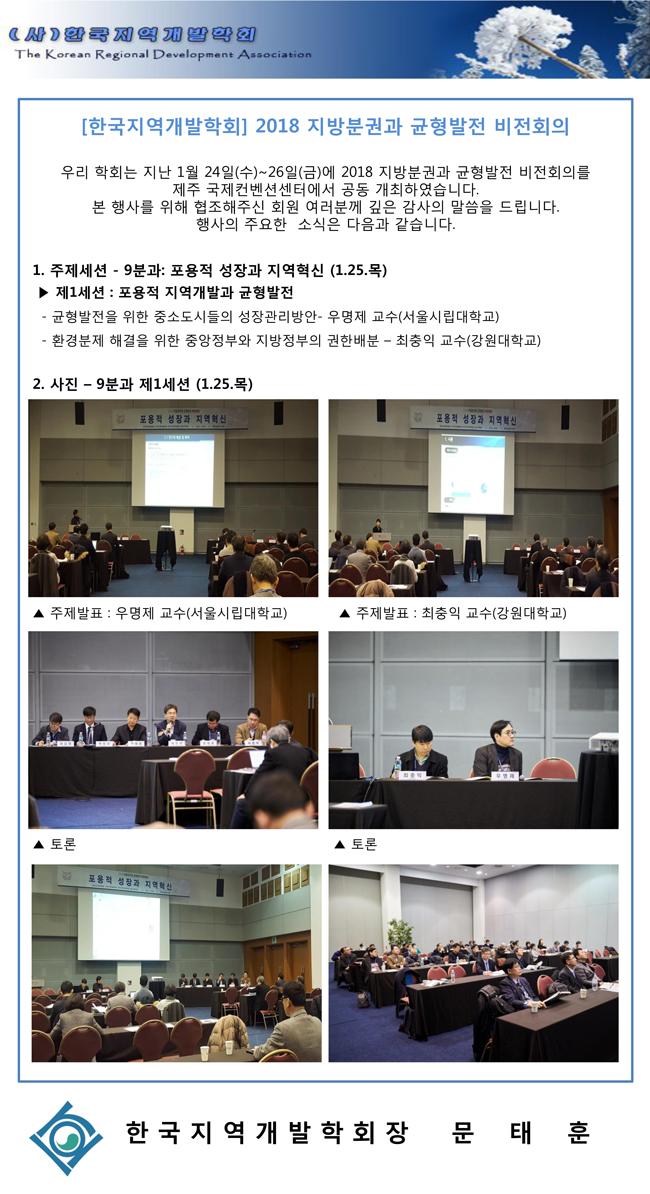 2018-지방분권과-균형발전-비전회의.jpg