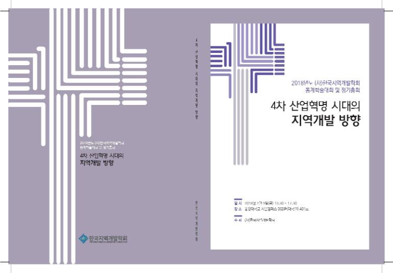 표지_지역개발(동계).jpg