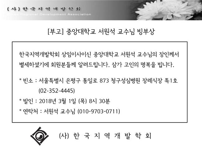 [부고]_서원석-교수님.jpg