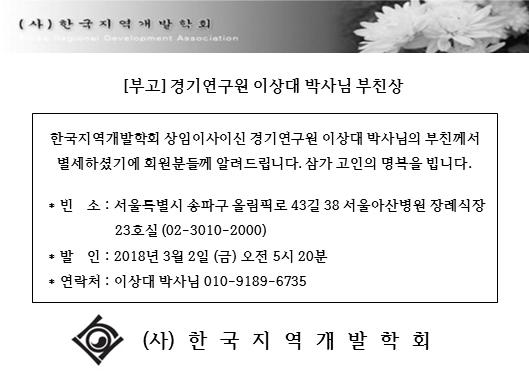 [부고]이상대박사님 부친상_.png