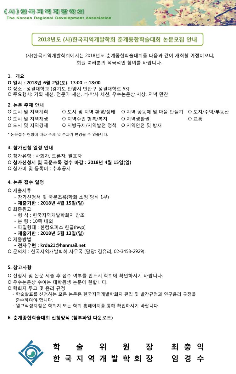 2018-춘계학술대회_논문모집-공고.jpg