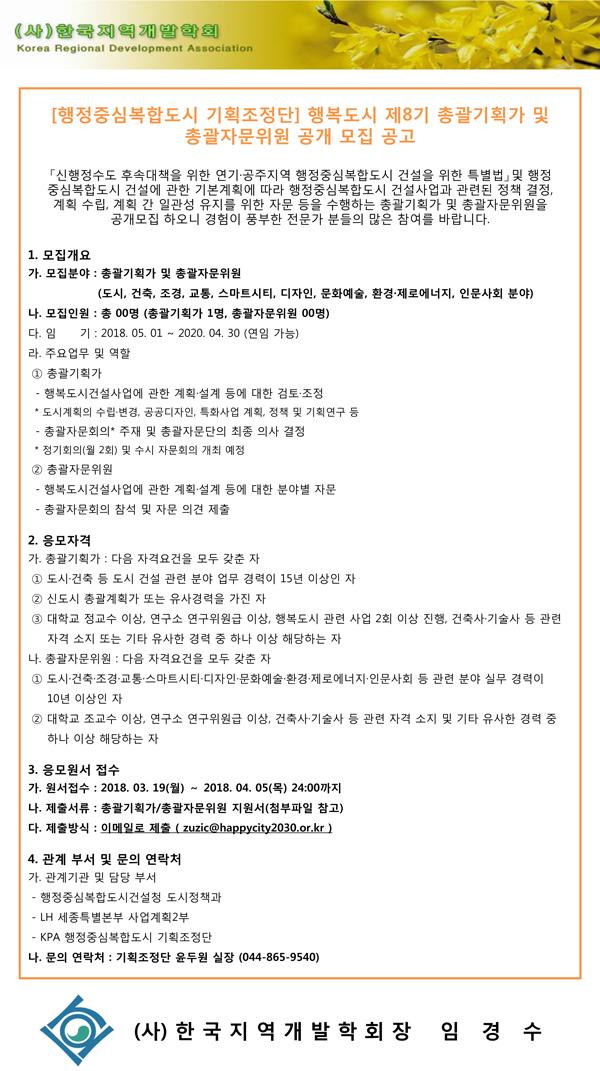 [행정중심복합도시-기획조정단]총괄기획가-및-총괄자문단-모집.jpg