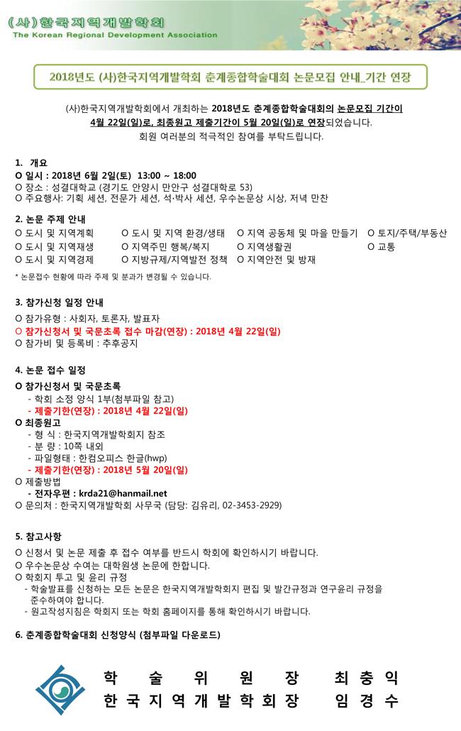 2018-춘계학술대회_논문모집-공고_기간연장.jpg