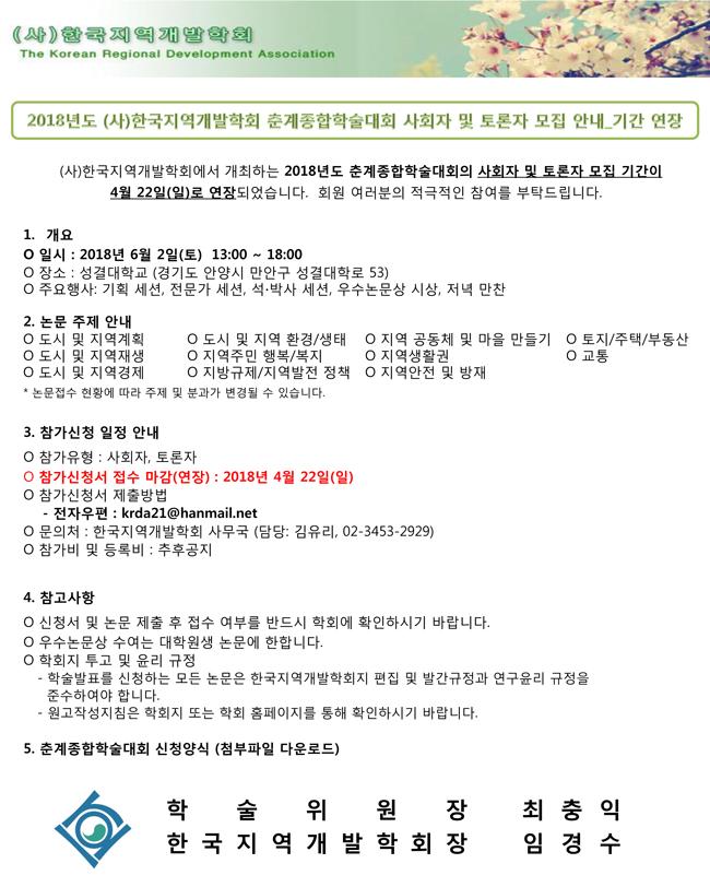 2018-춘계학술대회_사회자-및-토론자-모집-공고_기간연장.jpg