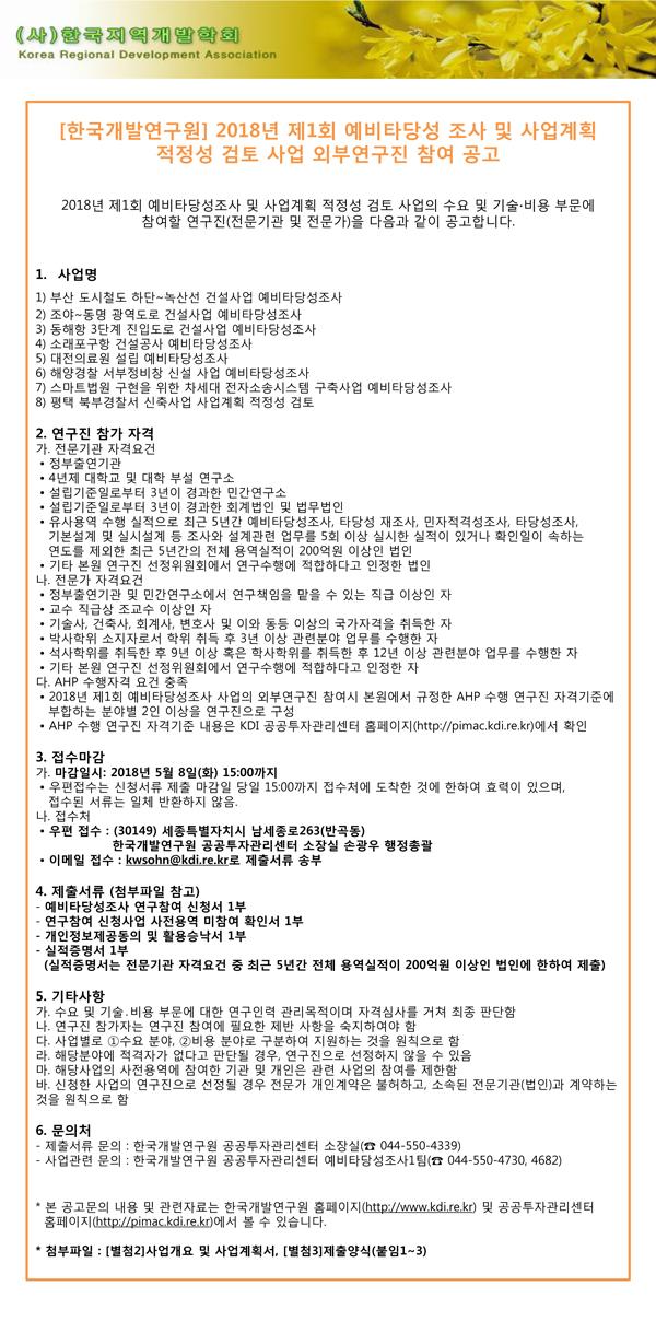 [한국개발연구원]2018년-외부연구진-참여공고.jpg