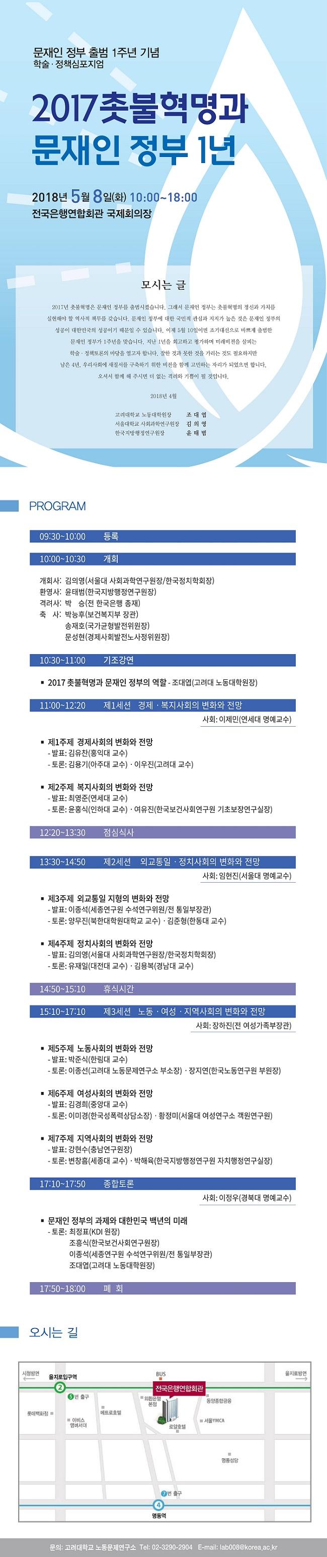 한국지방행정연구원_초청장.jpg