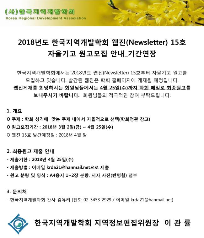 2018-웹진-자율기고(4월)_원고모집_기간연장.jpg