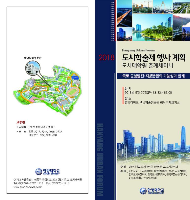 한양대학교 도시대학원_2018 춘계리플렛_페이지_1.jpg